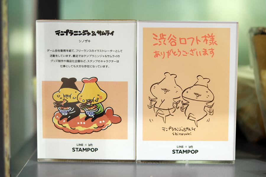 STAMPOP LINE × LOFT テンプラニンジャ&サムライ