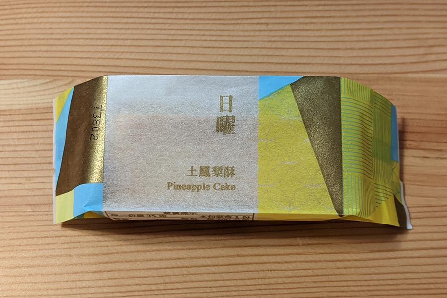 「金錦町」のパイナップルケーキ