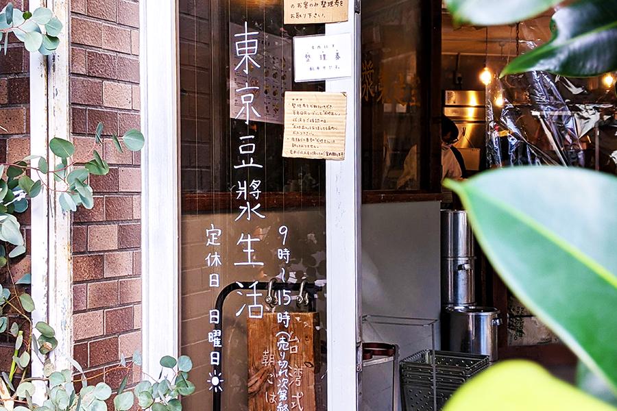 「台湾式朝ごはん」と書かれたお店のエントランス