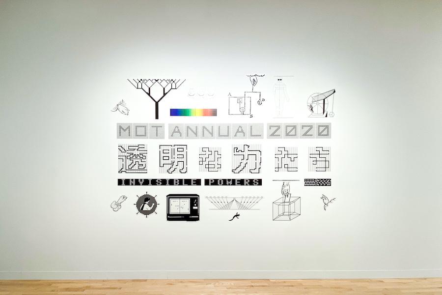 「MOTアニュアル2020 透明な力たち」展 photo by ぷらいまり