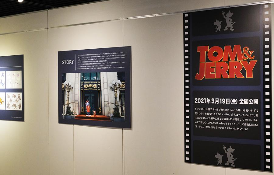 祝!生誕80年「トムとジェリー展」in 横浜赤レンガ倉庫