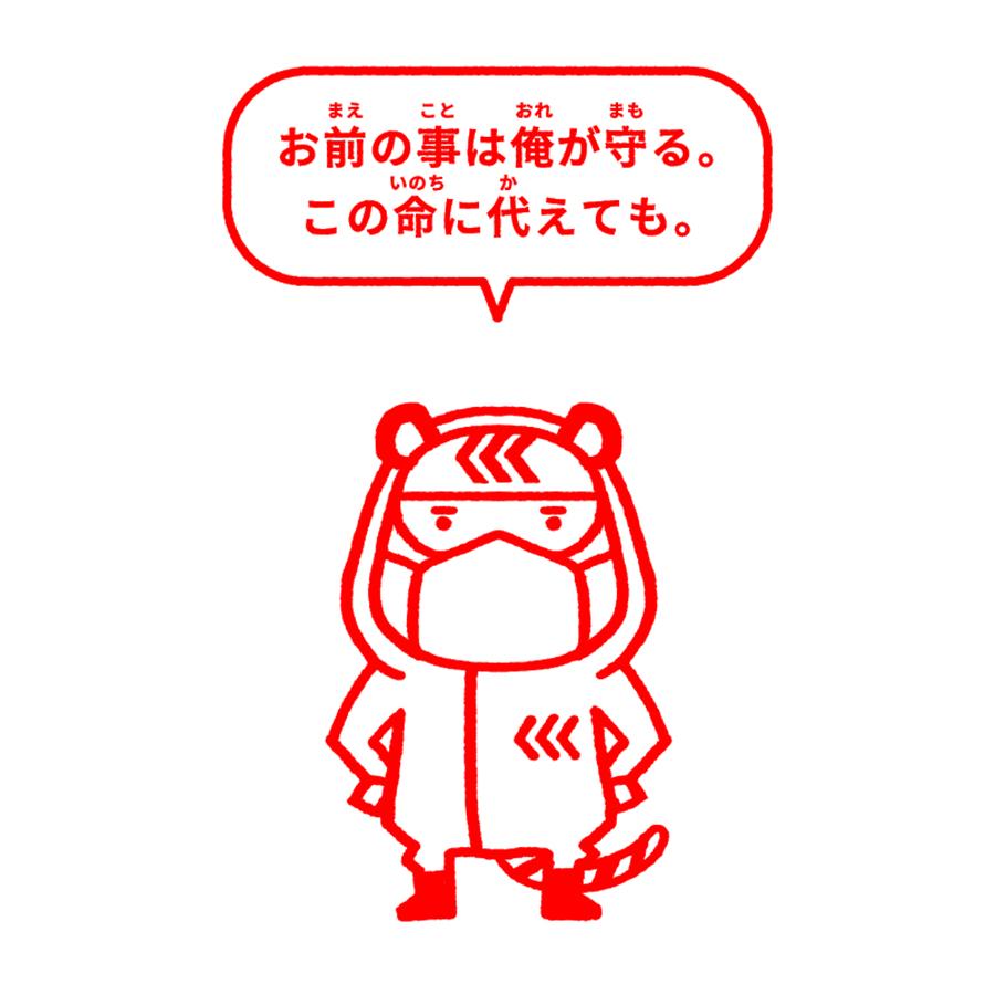 「PANDAID」の公認キャラクター「パンどらくん」