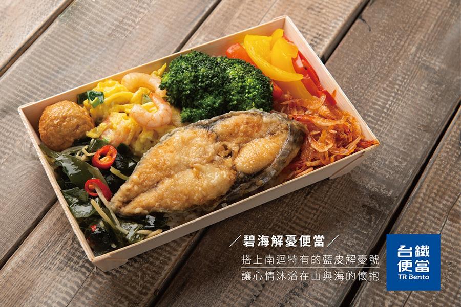 お野菜もたっぷり摂取できるお魚弁当(画像提供:©︎台湾鉄路管理局)