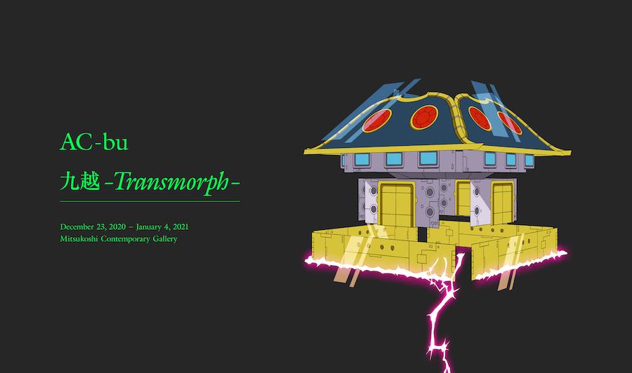 現実世界に飛び出す 個性的な映像の世界観。AC部による初の現代アート展。/ AC部『九越 -Transmorph-』展 (MITSUKOSHI CONTEMPORARY GALLERY)