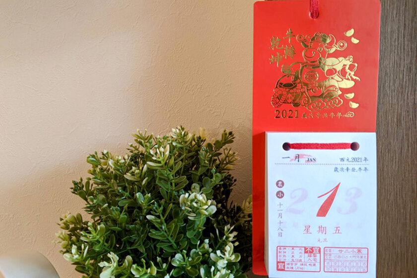 台湾の日めくりカレンダーから見る、暦と生活の深い結びつき