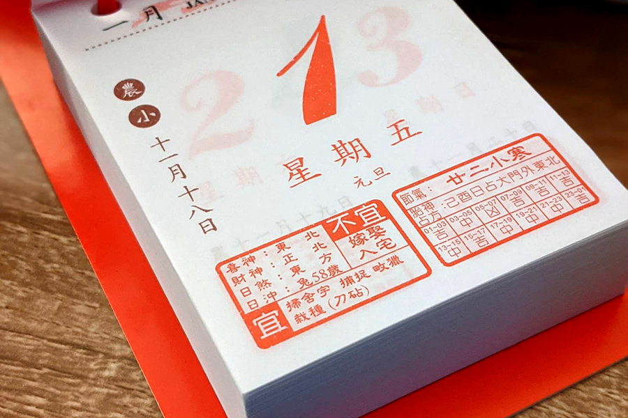 元日のカレンダー。「星期」とは中国語で曜日のことを指す