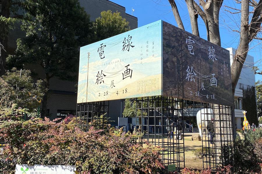 電線絵画展-小林清親から山口晃まで-  photo by ぷらいまり