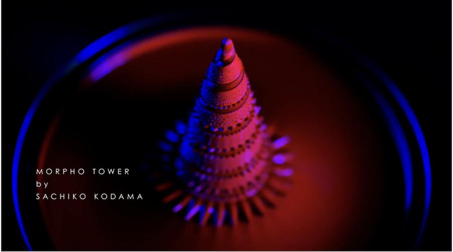≪MORPHO TOWER≫ / 児玉幸子 「Fluorescent Ferrofluid / 蛍光磁性流体」(株式会社フェローテックホールディングス 公式YouTubeより)