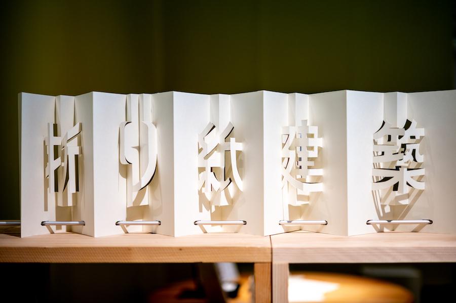 文字までも「折り紙」で立体的に再現されています。 photo by ぷらいまり
