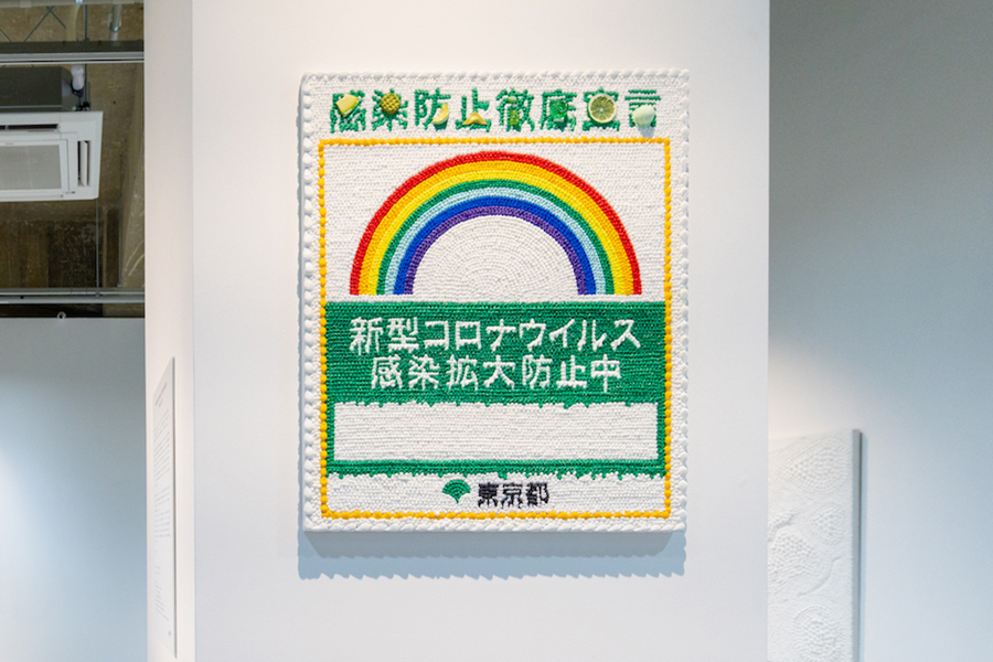 ≪虹の約束≫ / 渡辺おさむ  photo by ぷらいまり