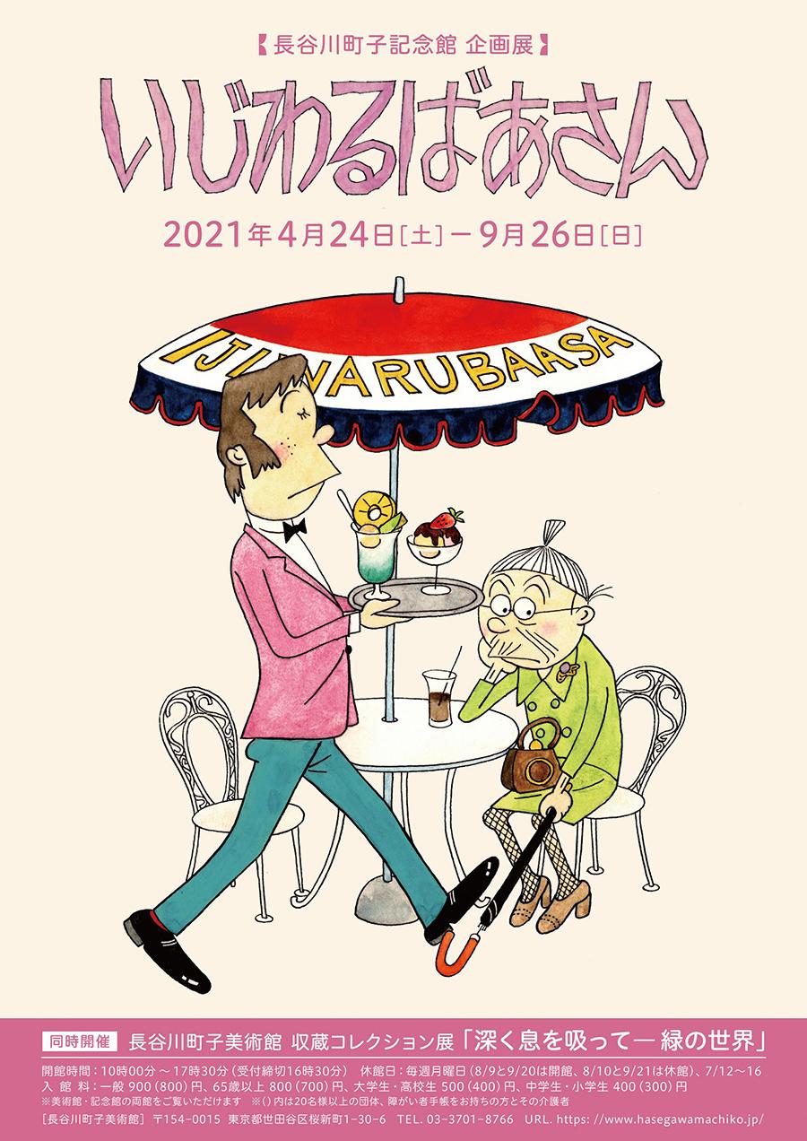 企画展「いじわるばあさん」のポスター ©長谷川町子美術館