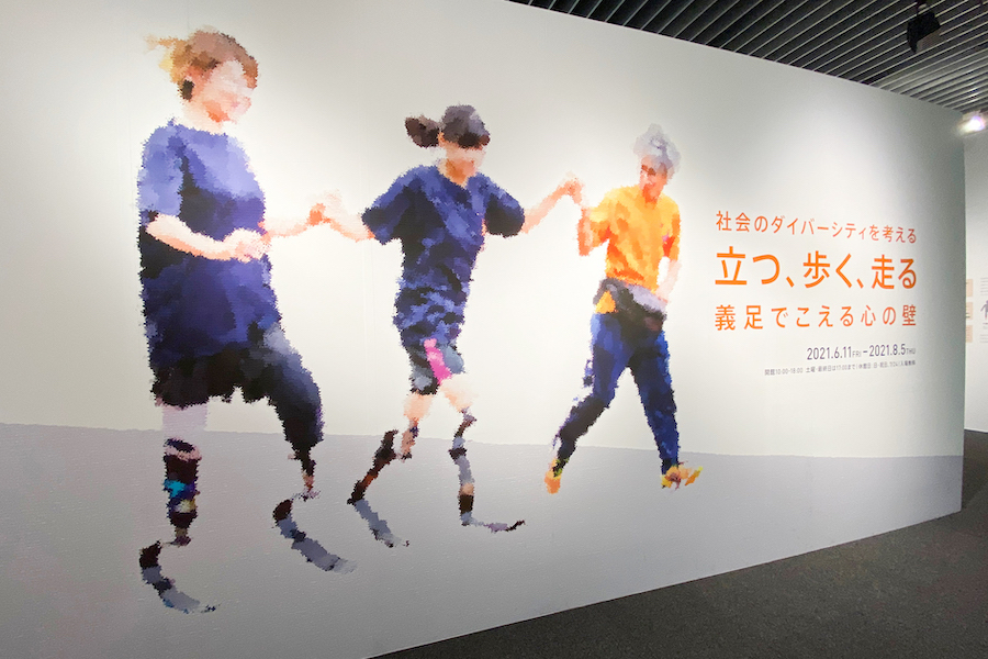 「社会のダイバーシティを考える 立つ、歩く、走る―義足でこえる心の壁」展 会場入り口 photo by ぷらいまり
