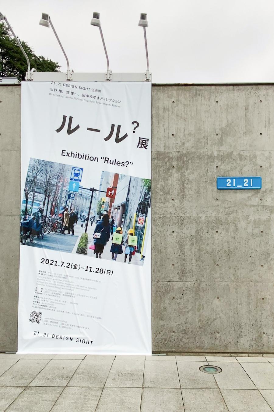 ルール?展 入り口 photo by ぷらいまり
